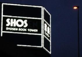 03_shos