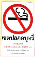 Dscn4325_nonsmoking